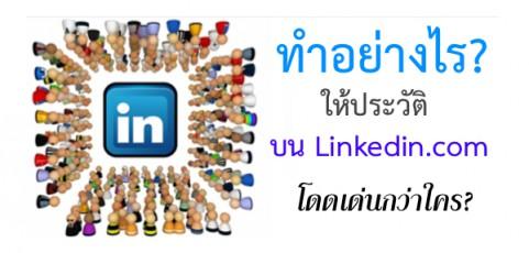 ทำอย่างไรให้ประวัติใน LinkedIn.com โดดเด่น!